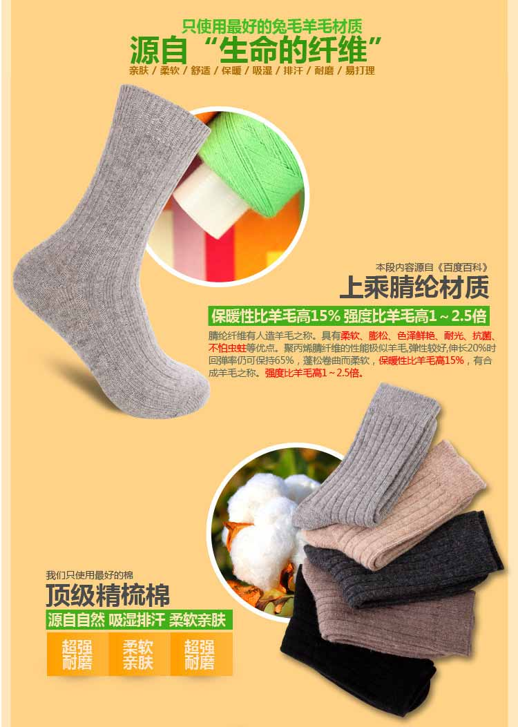 mens-winter-rabbit-hair-wool-warm-thermal-socks-m11